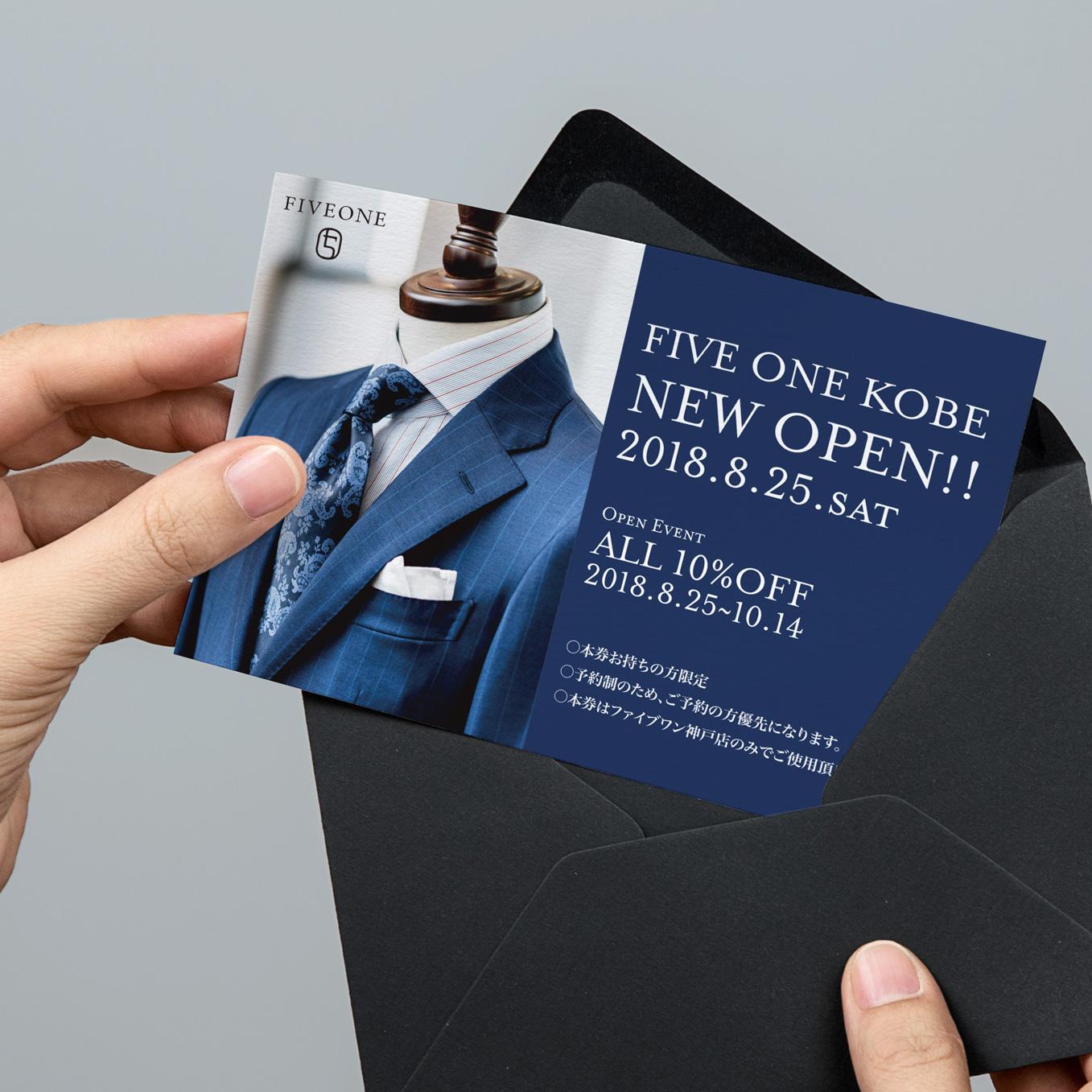 PERFORM / ファイブワン神戸店 DMデザイン