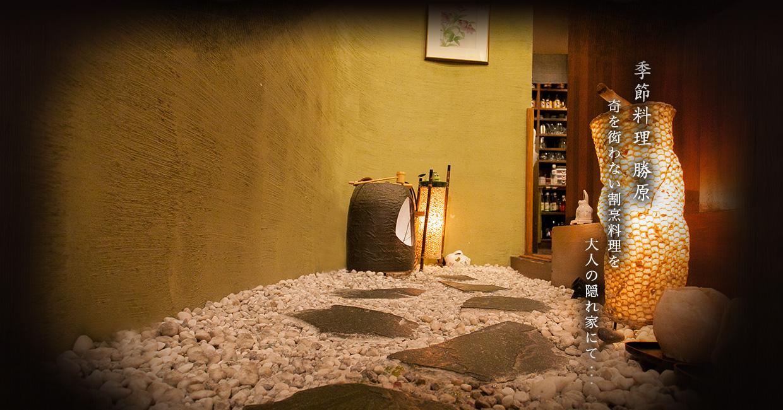 神戸三宮の和食割烹「季節料理 勝原」コスト削減させていただきました!